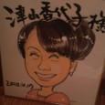 昨日の披露宴『奈良ロイヤルホテル』【奈良】