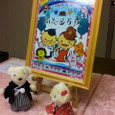 昨日の披露宴「橿原ロイヤルホテル」【奈良】