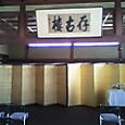 今日の披露宴『NOANOA  』【京都】』