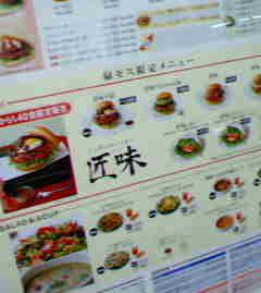 モスの1000<br />  円バーガー