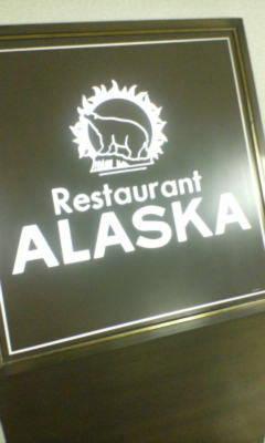レストランアラスカ