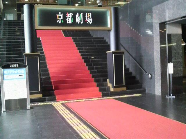 京都駅前レッドカーペット