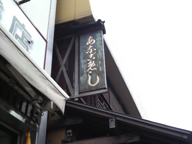 グルメin広島