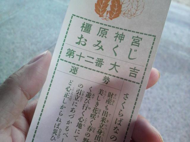 橿原神宮お参り