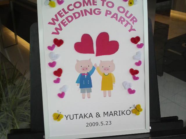 今日の披露宴『VICEO <br />  岡崎』