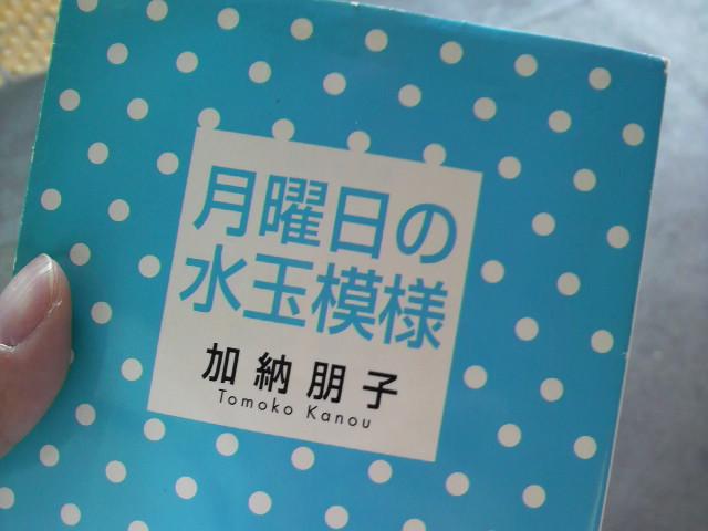 『月曜日の水玉模様』加納朋子