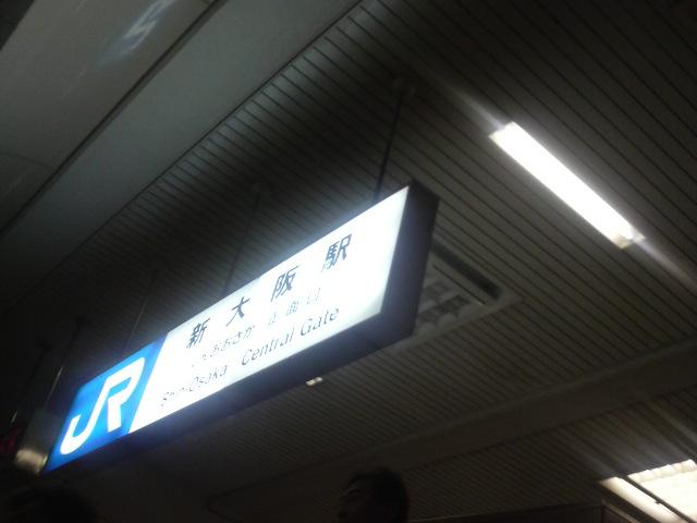 新大阪にて顔合わせ