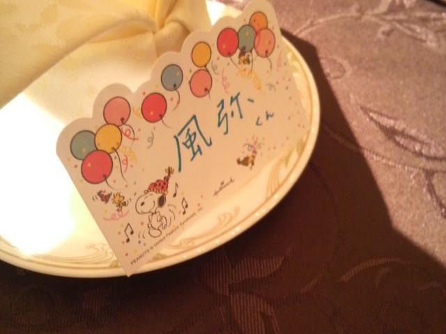 昨日の披露宴『ANA<br />  クラウンプラザホテル』