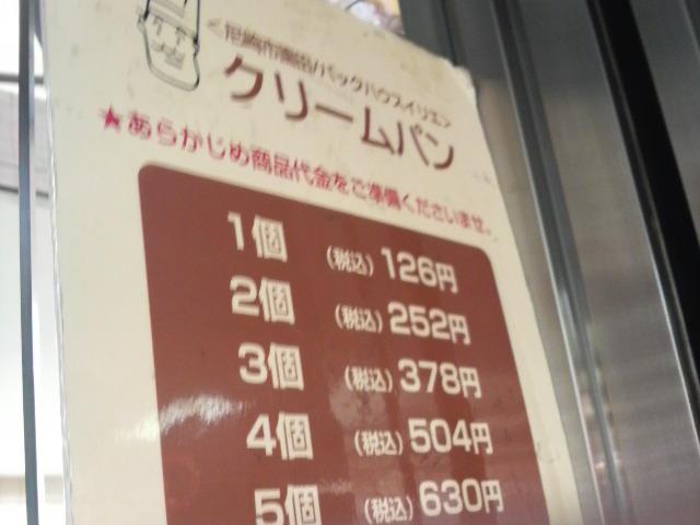 行列のクリームパン