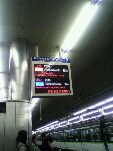 京阪でダッシュ