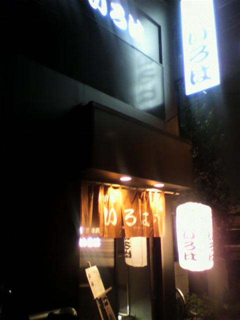 博多の水炊き!