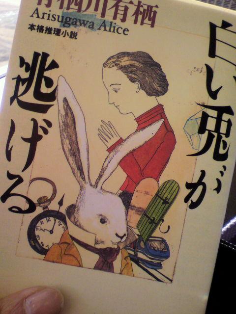 今日のおとも『白い兔が逃げる』有栖川有栖