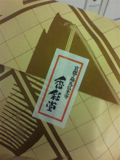 京都で発見!
