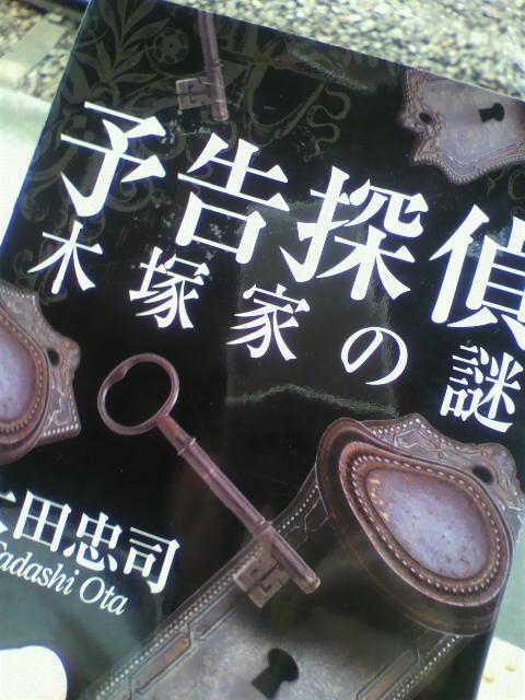 今日の一冊『太田忠司 予告探偵』