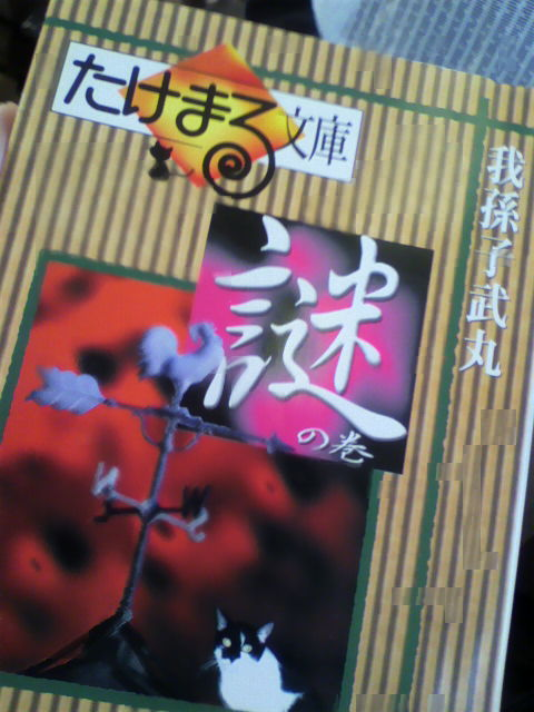 昨日の一冊『たけまる文庫 謎』我孫子武丸