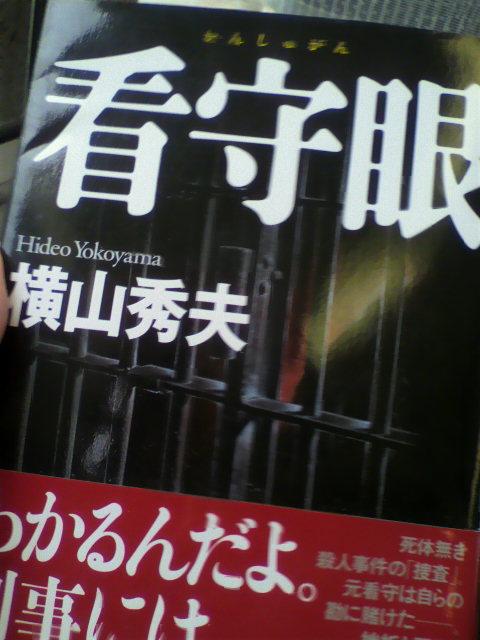 昨日の一冊『看守眼』横山秀夫