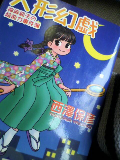 今日の一冊『人形幻戯』西澤保彦