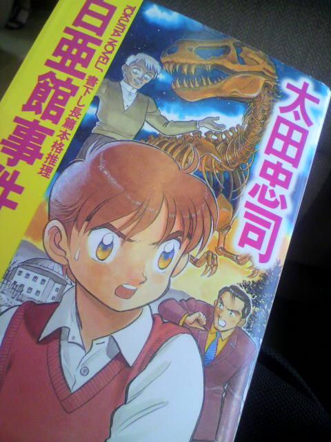 昨日の一冊『白亜館事件』太田忠司