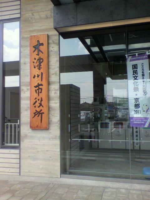 木津川市役所