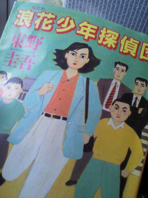 昨日の一冊『浪花少年探偵団』