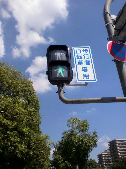 信号も節電