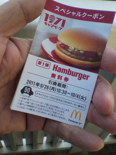 マクドナルドでハンバーガー無料