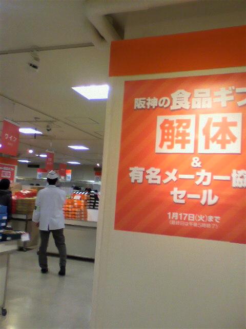 食品解体セール