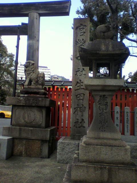 【生田神社】