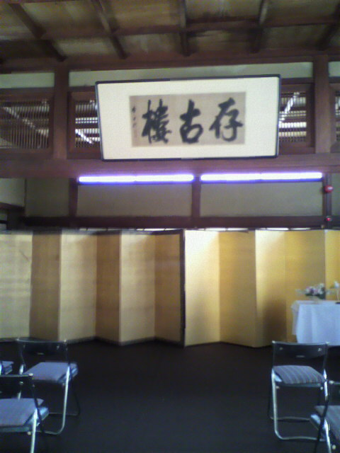 今日の披露宴『NOANOA<br />  』【京都】』