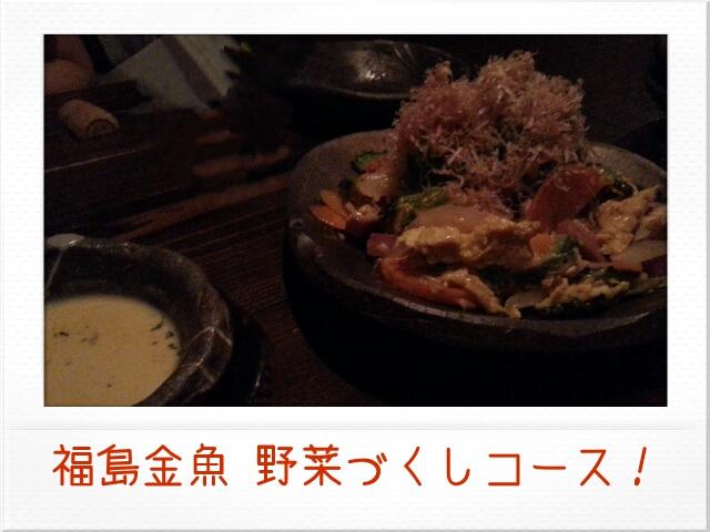 福島金魚〜野菜ソムリエがいるお店