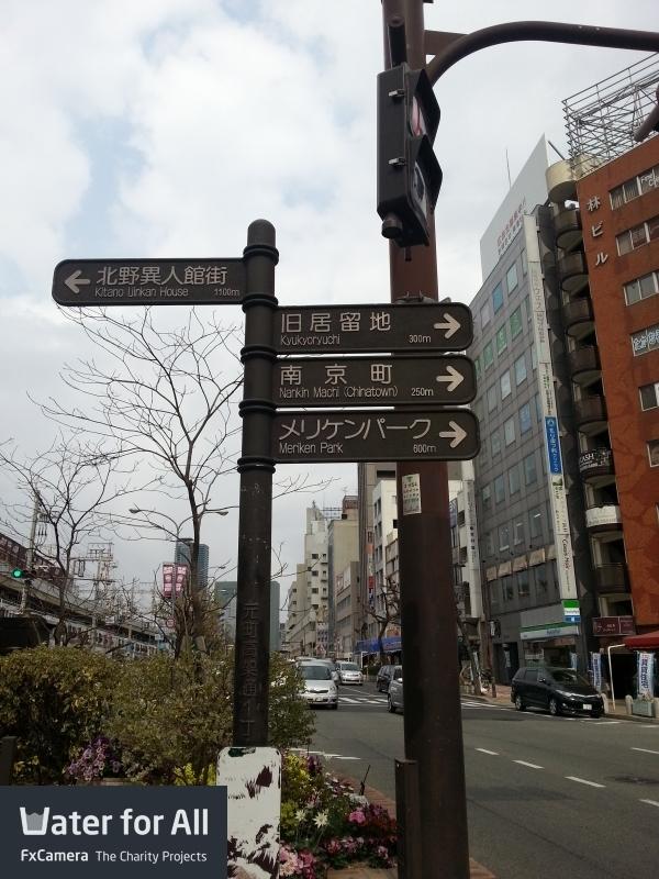 神戸での打ち合わせ