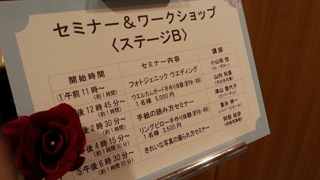 花嫁の手紙の読み方セミナー終了!