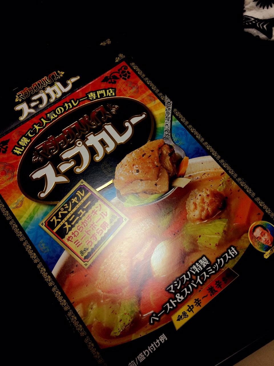 ☆スープカレー☆
