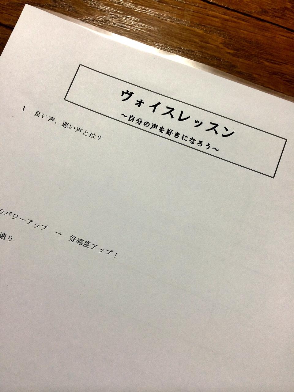 ☆話し方レッスン☆
