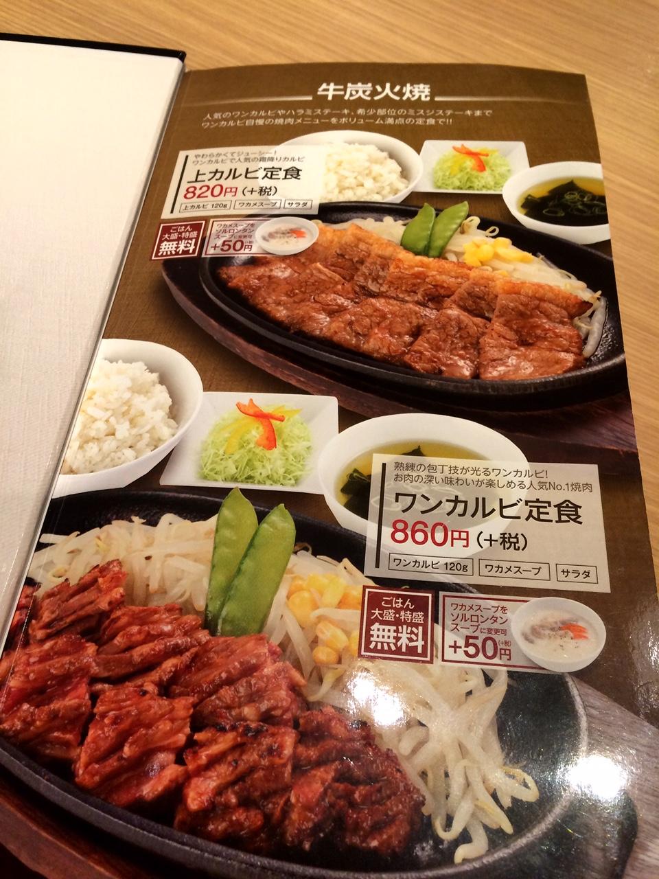 ☆ワンカル食堂☆
