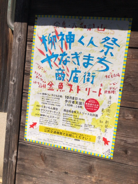 大和郡山市 柳神くん祭り